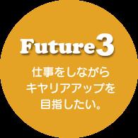 3:仕事をしながらキヤリアアップを目指したい。