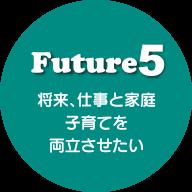 5:将来、仕事と家庭子育てを両立させたい