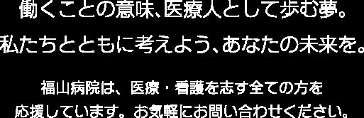 福山病院は、医療・看護を志す全ての方を応援しています。お気軽にお問い合わせください。